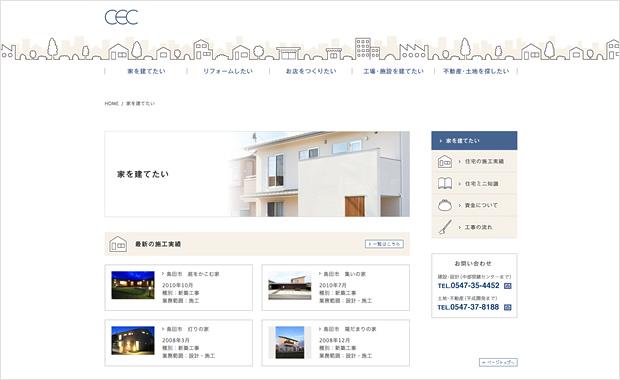 CECグループ